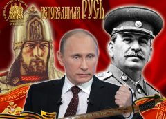 image pastiche of Russian dictator Vladimir Putin flanked by Peter the Great and Soviet Premier Joseph Stalin